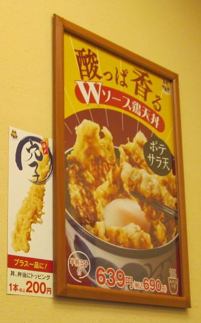 天丼てんや店内のWソース鶏天丼ポスターアップ