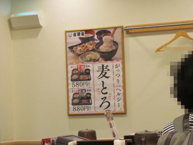 吉野家店内の麦とろメニューポスターのアップ20150728