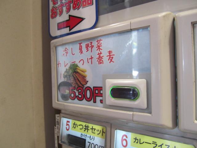 富士そば券売機の冷し夏野菜カレーつけ蕎麦のボタン