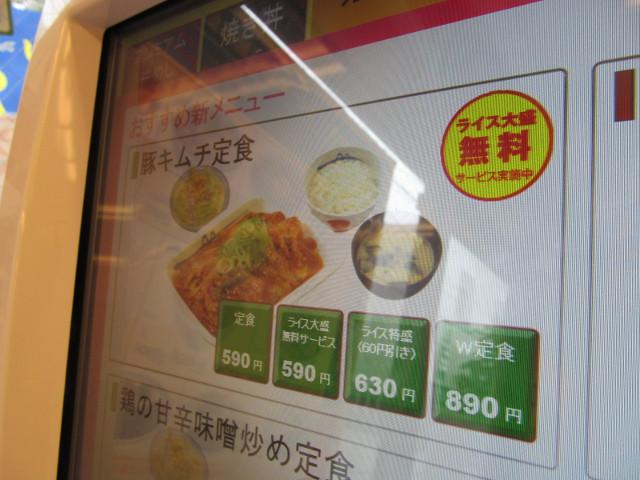松屋券売機の豚キムチ定食の画面