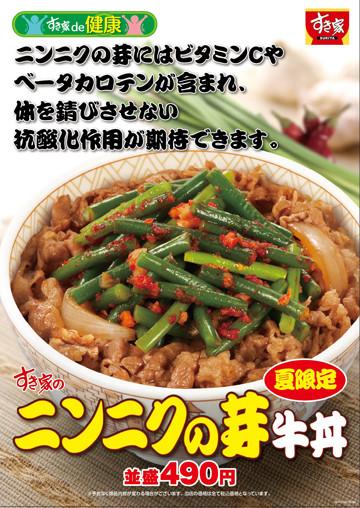 すき家ニンニクの芽牛丼2015画像