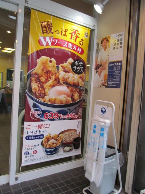 天丼てんや店外のWソース鶏天丼タペストリー20150716