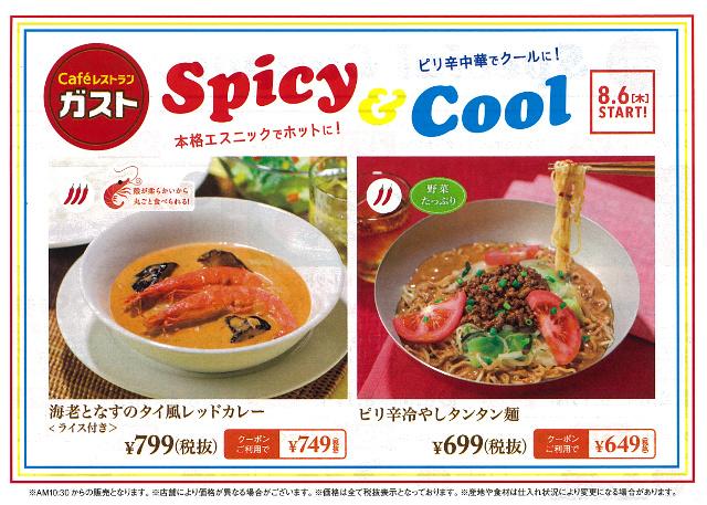 ガスト20150806発売予告チラシscan