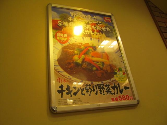 すき家チキンと彩り野菜カレーのポスター