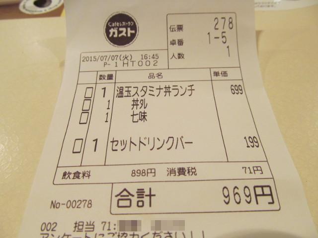 ガスト豚肉スタミナ丼ランチ温玉添えの伝票