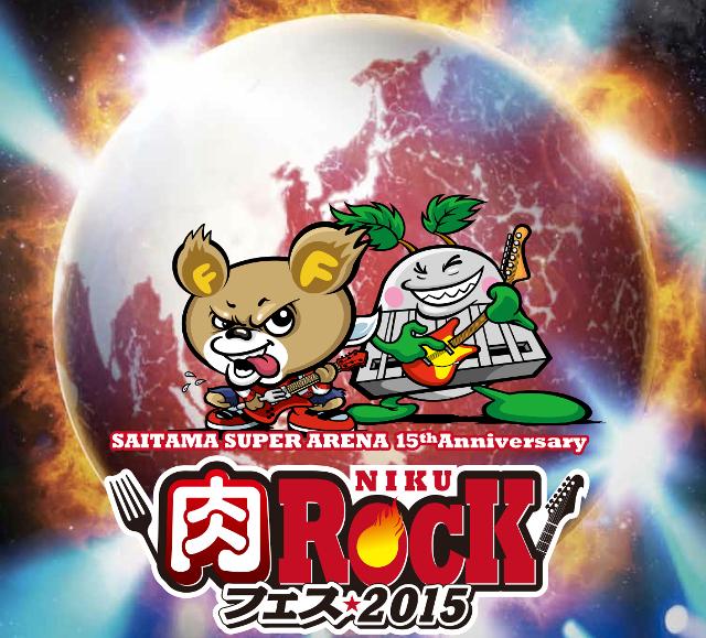 肉ロックフェス2015ロゴ