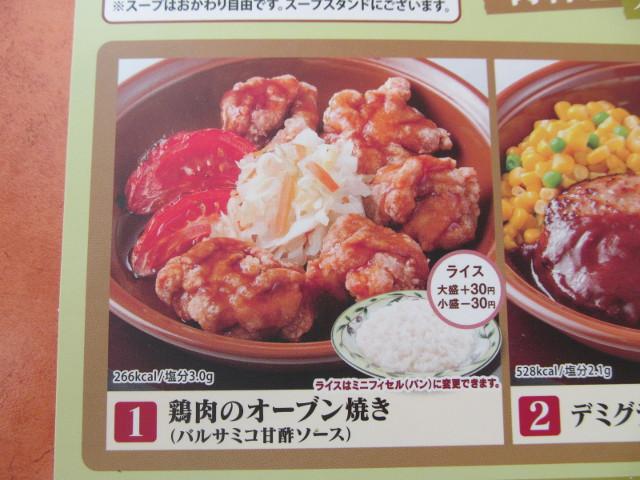 サイゼリヤ鶏肉のオーブン焼きのメニュー