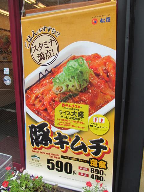松屋豚キムチ定食のタペストリー