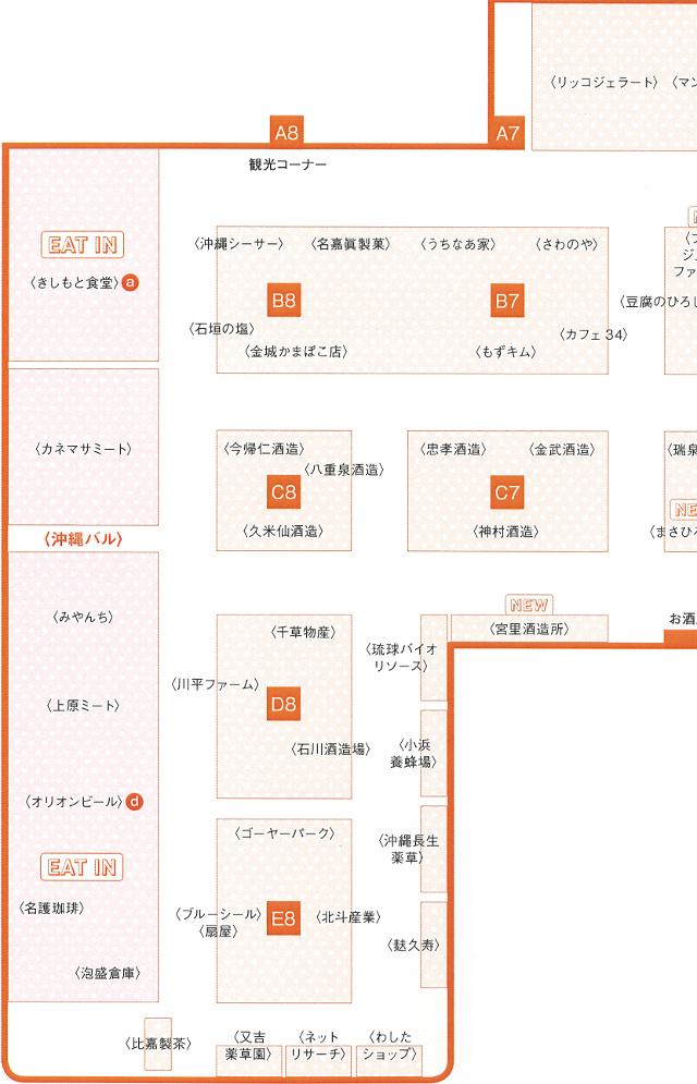 第21回めんそ~れ~沖縄展会場図左左側