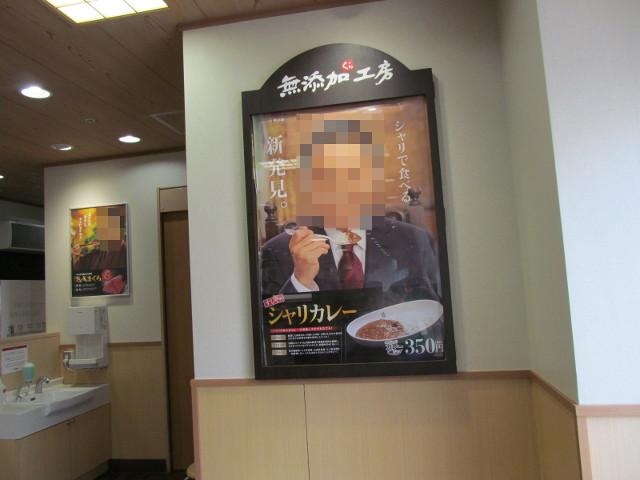 くら寿司店内のすしやのシャリカレーポスター