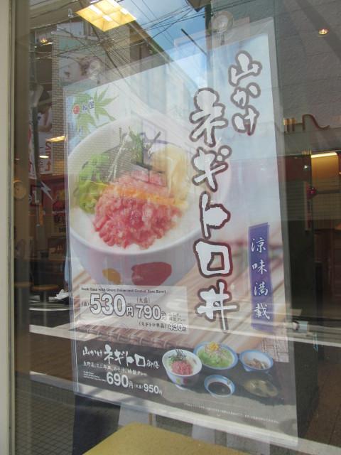 松屋店外の山かけネギトロ丼ポスター