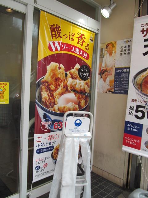 天丼てんや店外のWソース鶏天丼タペストリー20150717