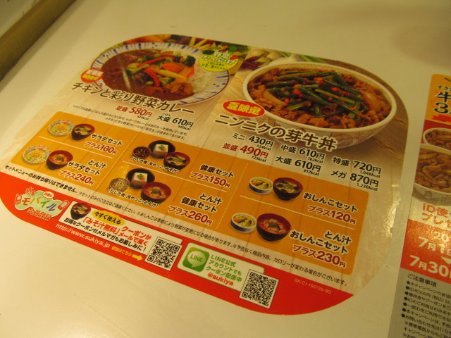 すき家カウンターのニンニクの芽牛丼ステッカー20150729