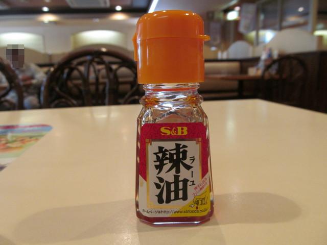 ガスト酸辣湯うどんランチの辣油