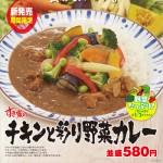 すき家チキンと彩り野菜カレー発売決定サムネイル