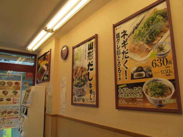 松屋店内のプレミアム山形だし牛めしポスター
