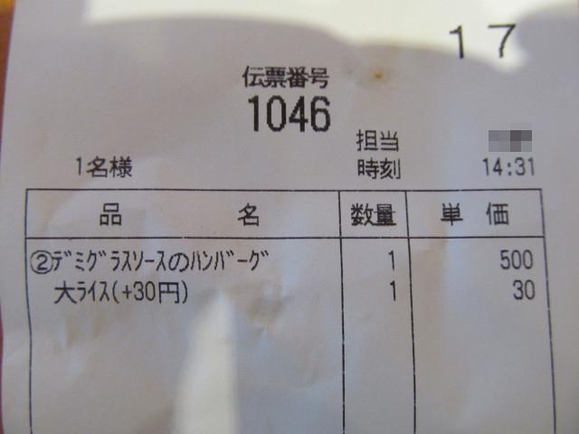 サイゼリヤデミグラスソースのハンバーグの伝票1
