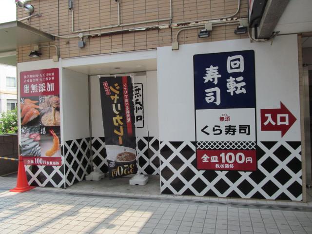 くら寿司に来ました20150731