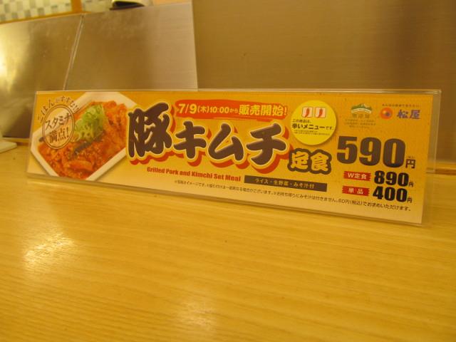 松屋カウンターの豚キムチ定食POP
