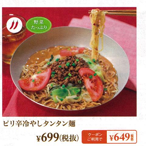 ガストピリ辛冷やしタンタン麺味予想サムネイル