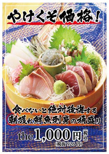 湘南浜焼センター海女小屋朝獲れ鮮魚刺身の桶盛り