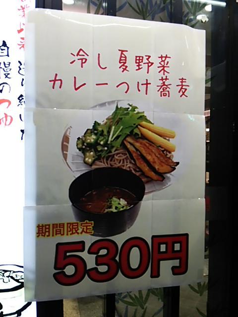 富士そば冷し夏野菜カレーつけ蕎麦貼紙を発見
