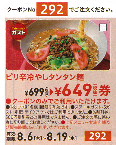 ガストピリ辛冷やしタンタン麺クーポンscan