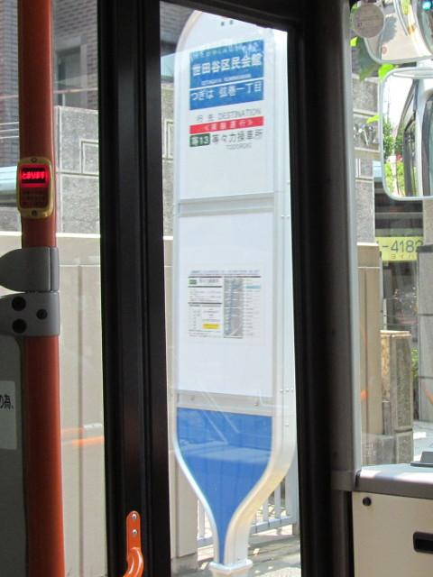 車内から見た世田谷区民会館のバス停