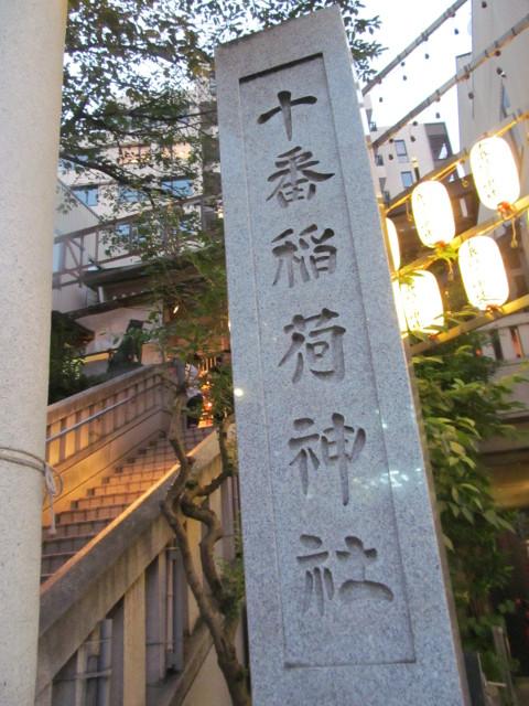 麻布十番納涼まつり2015初日の十番稲荷神社の石柱