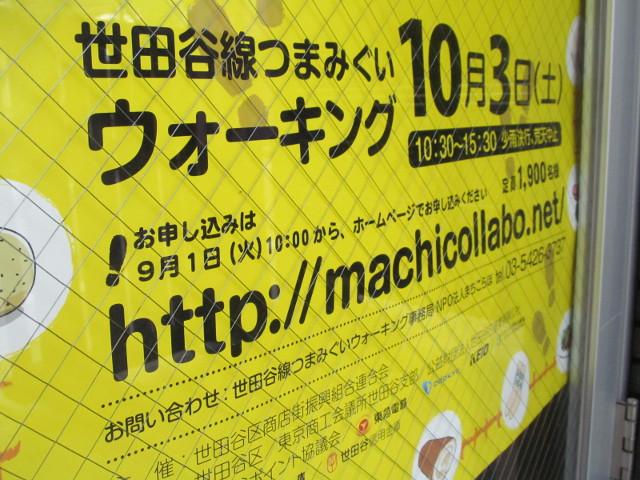世田谷線つまみぐいウォーキング2015ポスター下部のアップ2