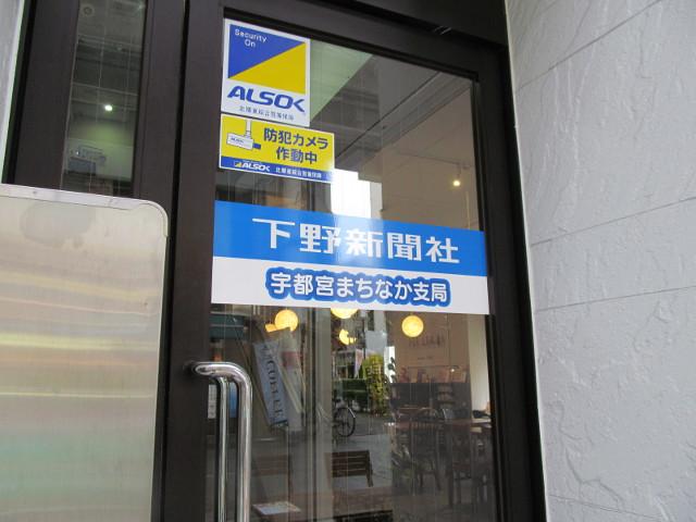 下野新聞社宇都宮まちなか支局への入口20150826