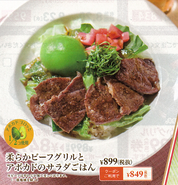 ガスト柔らかビーフグリルとアボカドのサラダごはんチラシ画像