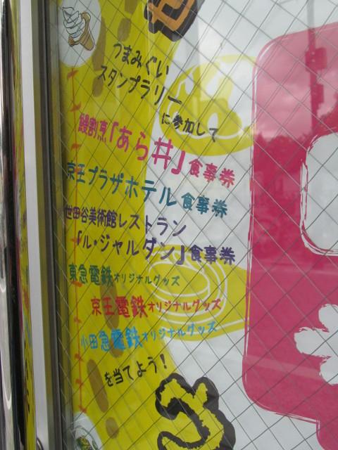 世田谷線つまみぐいウォーキング2015で当たるもの