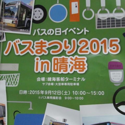 バスまつり2015in晴海開催概要