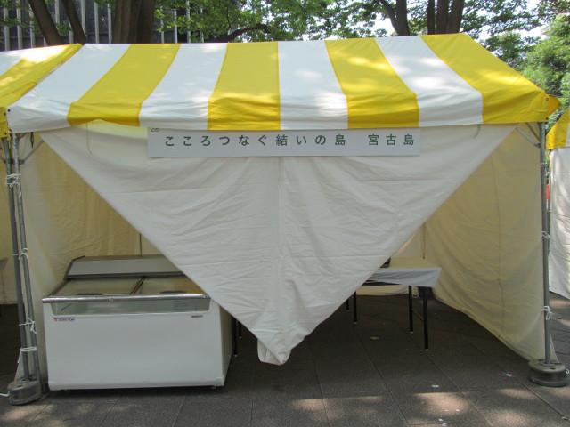 ふるさと物産展宮古島市テント