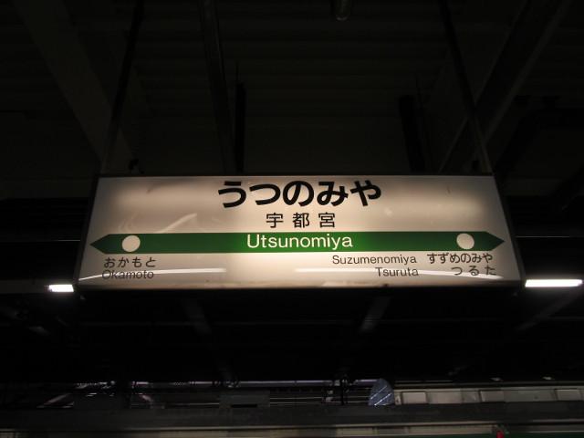 宇都宮に到着20150826