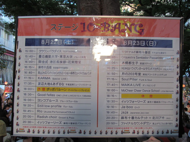 ステージ10BANGタイムテーブル2015