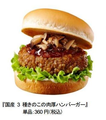 ロッテリア国産3種きのこの肉厚ハンバーガー画像