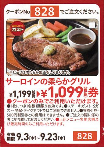 ガストサーロインの柔らかグリル1099円券