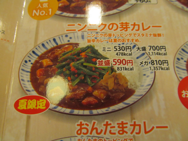 すき家ニンニクの芽カレーのメニュー20150801