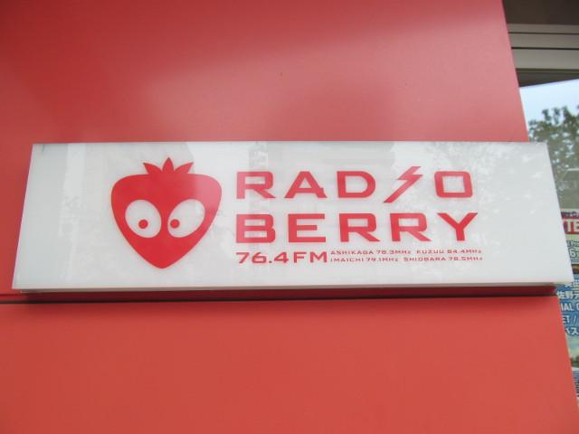 RADIOBERRY入口横のロゴ20150826