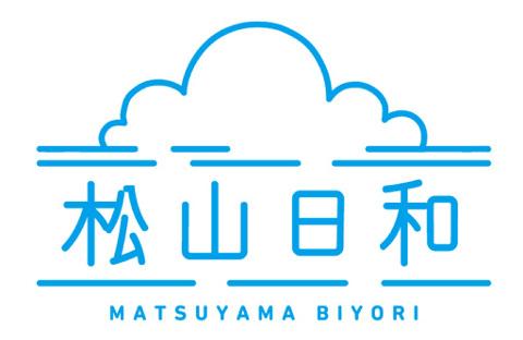 松山日和ロゴ
