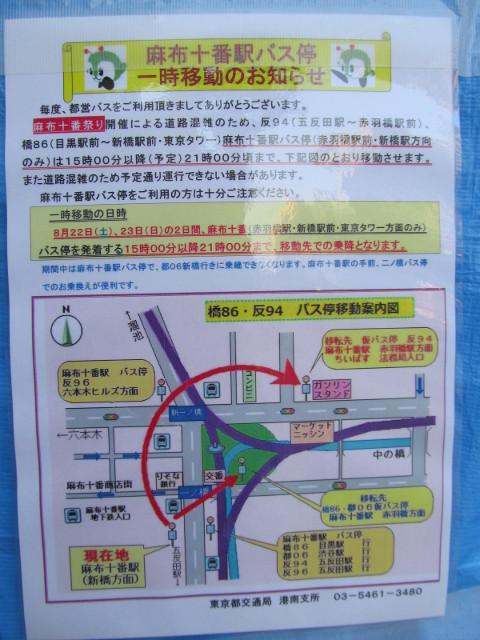 麻布十番駅バス停移動先20150822