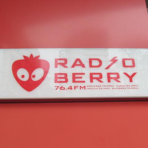 飯野平太RADIOBERRY20150826サムネイル