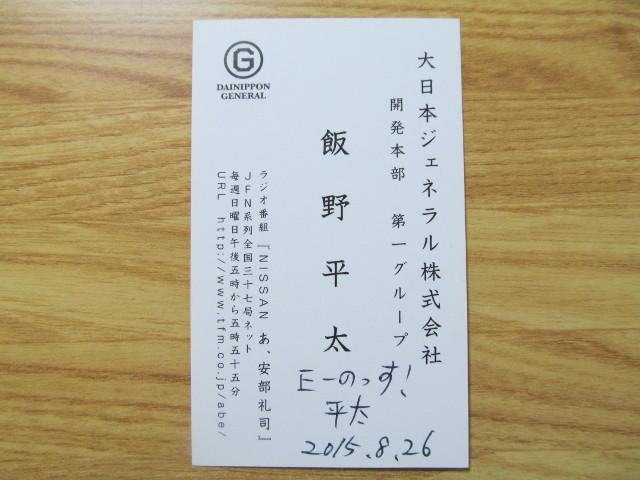 RADIOBERRYでもらった飯野平太さん名刺オモテ20150826