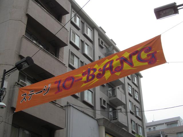 麻布十番納涼まつり2015前日のステージ10BANG横断幕