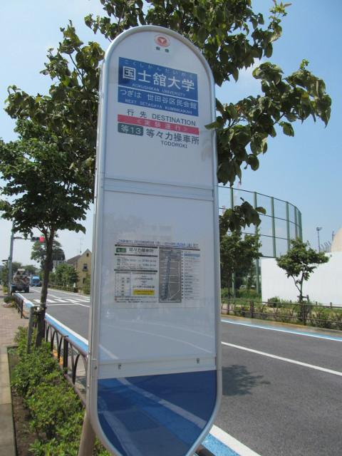 国士舘大学のバス停