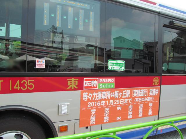 等13系統等々力発一番バスの横側の実験運行告知