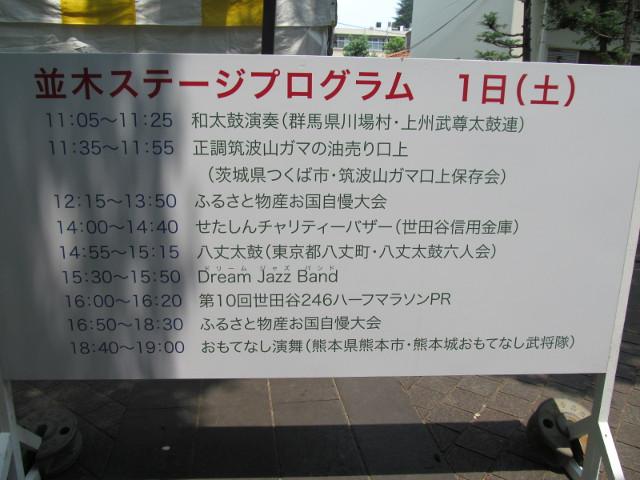 並木ステージプログラム1日目