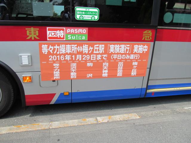 等13系統一番バス横側の実験運行告知